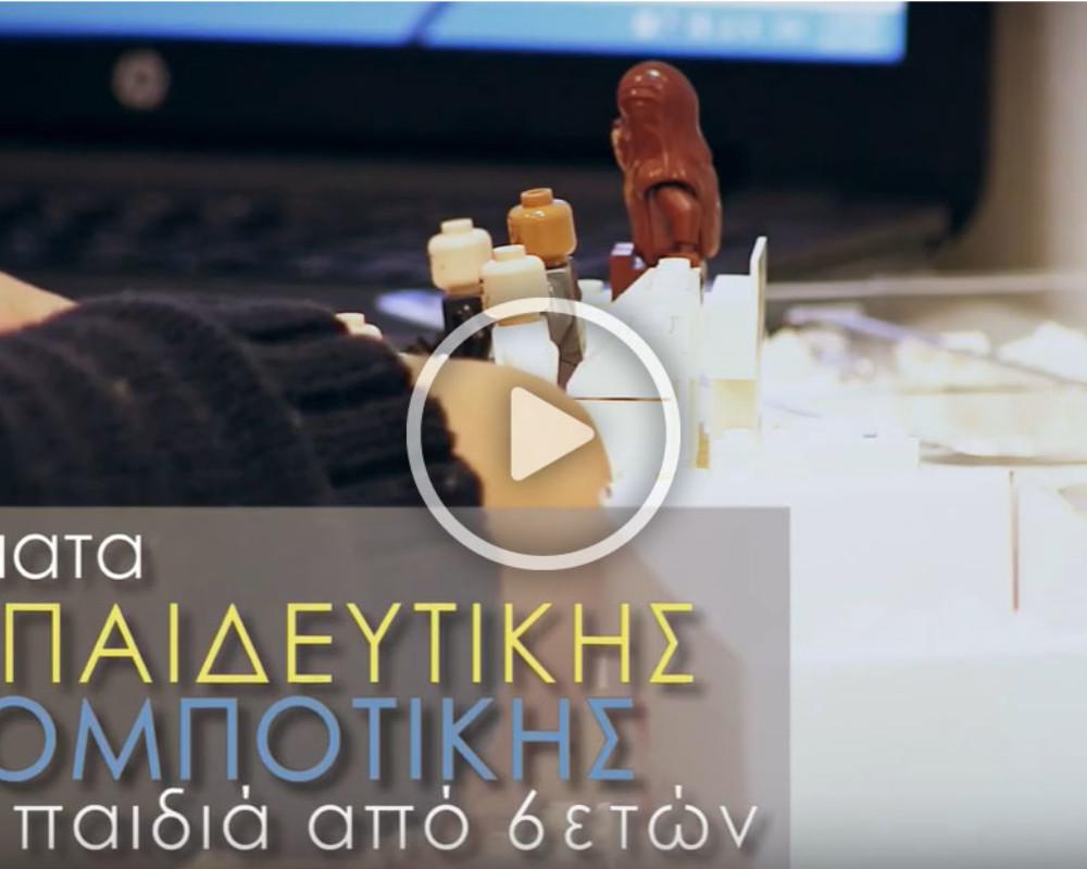 Promo video 2016 – 5-8 ετών