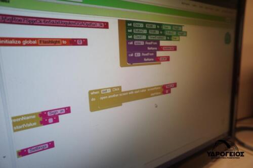 Υδρόγειος Code Labs